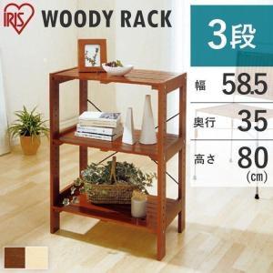 iris_coupon ラック 木製 北欧 カフェ ウッディラック 3段 WOR-5308 天然木を...