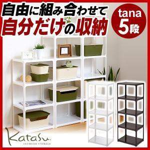 オープンラック Katasu(カタス)カラーボックス用オープンラック 5段 /収納/小家具/バスケット/ランドリー/チェスト/ katasu タナ5P kt-5|sofort