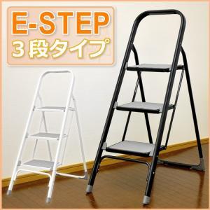 折りたたみ式踏み台 イーステップ 3段タイプ ES-03 代引不可 sofort