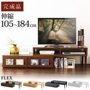 テレビ台  完成品 伸縮 幅105〜184cm FLEX お...