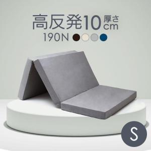 マットレス シングル 10cm 160N 高反発 マットレス 三つ折り 折りたたみ 寝具 ベッドマット|sofort