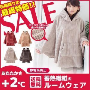 在庫限り 在庫処分特価 着る毛布 Blanko 蓄熱 ルーム...