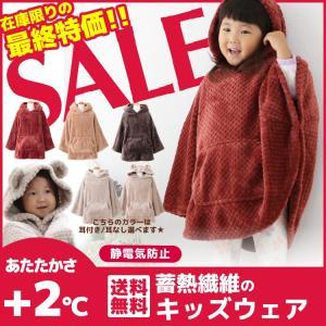 在庫限り 在庫処分特価 着る毛布 キッズ 子供 Blanko...