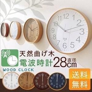 掛け時計 時計 おしゃれ プライウッド電波掛け時計 28cm 電波時計 掛時計 壁掛け シンプル 天然木製 新生活