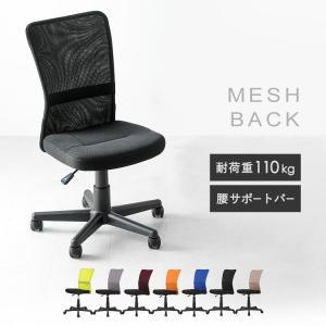 オフィスチェア パソコンチェア メッシュバックチェア 快適 メッシュ チャットチェア 腰当付き 肘なし キャスター付き 高さ調節可