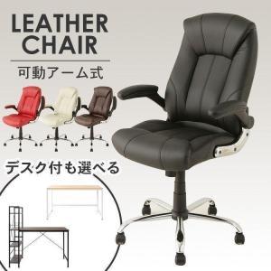 オフィス リクライニングチェア オフィスチェア パソコンチェア 椅子 イス レザーチェア 肘付 オフィス家具