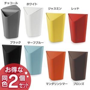 【2個セット】ゴミ箱 シンク 三角コーナー プラスチック スイング umbra コーナーカン 208...