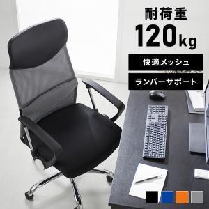 オフィス リクライニングチェア オフィスチェア パソコンチェア メッシュバックチェアハイバック 肘付 オフィス