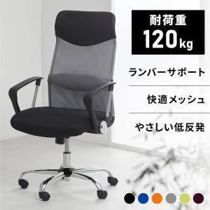 オフィス リクライニングチェア オフィスチェア パソコンチェア 椅子 イス メッシュチェアハイバック 低反発 肘付 オフィス 家具