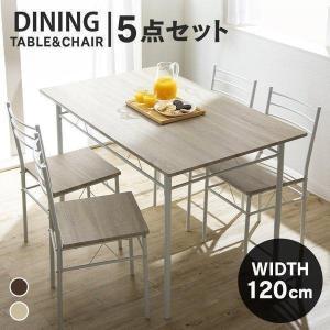 ★在庫処分特価★ ダイニングテーブル 5点セット ダイニングセット テーブル イス チェア オシャレ シンプル リフレ ASP-1275 (D)