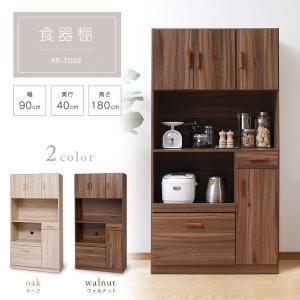 食器棚 キッチンボード おしゃれ キッチン収納 食器棚189...