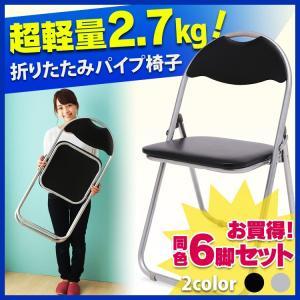 \TIME SALE/パイプ椅子 折りたたみパイプ椅子 6脚セット オフィス