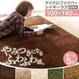 洗える ラグ マット 100×140 防ダニ リビング シャギーラグ カーペット 絨毯 マイクロファイバー