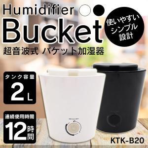 加湿器 バケット加湿器 超音波式 季節家電 シンプル KTK...