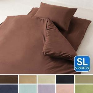 在庫処分特価 和式用布団カバー3点セット 無地カラー SL シングルロング IPWCV-3SET-SL  (D)