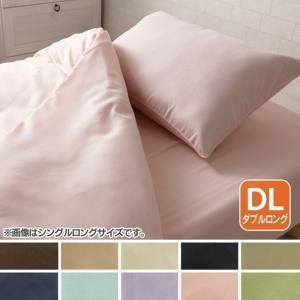 ベッド用布団カバー4点セット 無地カラー DL ダブルロング IPBCV-4SET-DL  (D)の写真