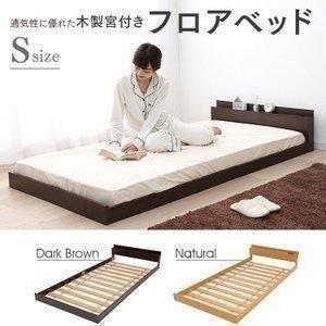 ベッド シングルベッド 木製宮付すのこローベッド シングル 0326715  D|sofort