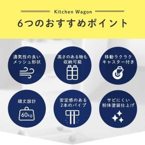 キッチンワゴン キャスター付き 3段 作業台 オシャレ スチールラック キッチン収納カート ワゴン 小回りワゴン KW-L001 新生活|sofort|06