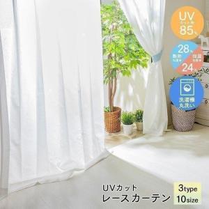 カーテン UVカット プライバシーカット レースカーテン 幅150cm 1枚  Dの写真