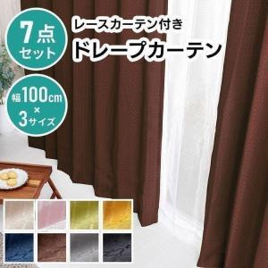 カーテン カーテンセット ドレープ+レースカーテンセット4P 幅100cm×丈135cm・178cm・200cm 洗える 4枚組み (D) 新生活 セール