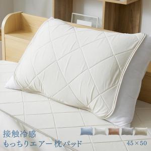 Q-MAX0.5超強力接触冷感素材を表地に使用した枕パッド。 従来の商品に比べ、ひんやり感がグレード...