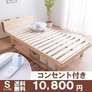 ベッド すのこベッド コンセント付き シンプル シングル 棚コンセント付き頑丈スノコベッド ポラリス シングル (D)  新生活 新生活応援の写真
