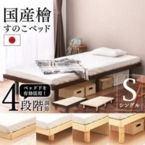 ベッドフレーム ベッド シングル すのこベッド 4段階高さ調整すのこベッド シングル 新生活 新生活...