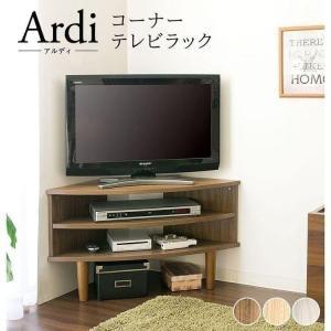 扇形デザインのテレビ台『Ardi(アルディ)』は、角に置くと壁にぴったり設置できます。 デットスペー...