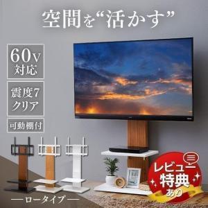 テレビ台 テレビスタンド 壁寄せ おしゃれ ロータイプ 32型 32V型 壁掛け風 テレビボード T...
