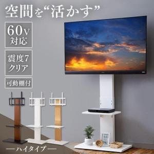 テレビ台 おしゃれ 壁掛け テレビボード ハイタイプ TVスタンド 壁寄せ スタンド式 50V対応 壁掛け風テレビ台 ハイ 71792|sofort