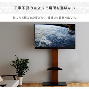 テレビ台 おしゃれ 壁掛け テレビボード ハイタイプ TVスタンド 壁寄せ スタンド式 50V対応 壁掛け風テレビ台 ハイ 71792|sofort|05
