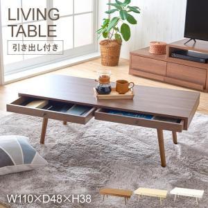 ローテーブル 引き出し おしゃれ 木製 大きい 北欧 センターテーブル コーヒーテーブル リビングテ...