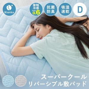 リバーシブルタイプの快適超冷感敷パッドシーツです。 接触冷感の基準を表す数値のQ-maxが0.50w...