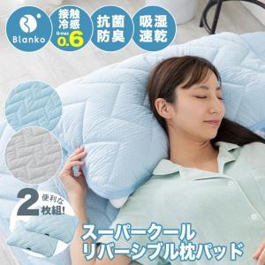 枕パッド 夏 接触冷感 2枚セット 抗菌防臭 スーパークール枕パッド リバーシブル 2枚組 MXPP...