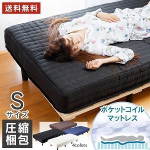 ベッド マットレス 脚付きマットレス シングル マットレスベッド マット付きベッド ポケットコイルマ...