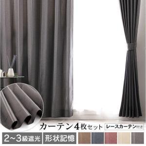 カーテン 遮光 4枚組 おしゃれ 安い 洗える シンプル 遮光カーテン 4枚セット
