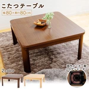 こたつ こたつテーブル コタツテーブル おしゃれ 正方形 こたつ布団 冬 暖か 暖かい 格安 炬燵 コタツ 家具調こたつ 80×80 cm PKF-80Sの画像