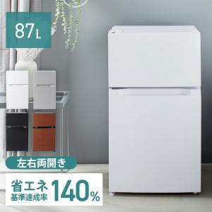 ノンフロン冷凍冷蔵庫 87L PRC-B092D (D)|sofort