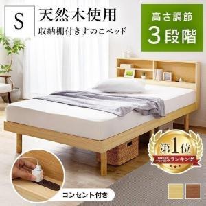 ベッドフレーム シングル シングルベッド ベッド すのこベッド 収納 おしゃれ スノコベッド 棚付き コンセント2口付き SKSB-S アイリスプラザの画像