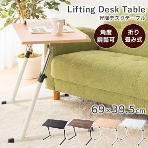 サイドテーブル おしゃれ 昇降式テーブル 昇降式デスク ローテーブル 木製 安い SKDT-690|sofort