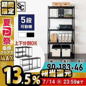 スチールラック 幅90 4段 おしゃれ メタルシェルフ 収納棚 収納ラック STR-9001