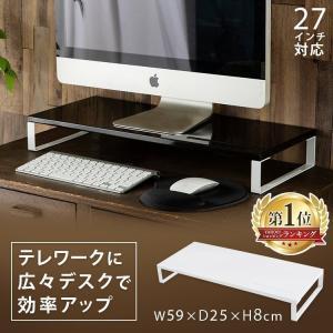 モニター台 パソコン 安い パソコンラック パソコン台 PC MNDS-590の画像