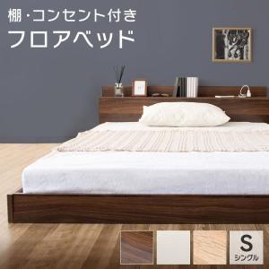 ベッド シングル すのこ おしゃれ シングルベッド フロアベッド ローベッド ベッドフレーム すのこ...