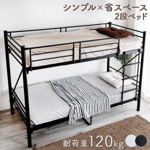 二段ベッド 子供 大人 2段ベッド パイプベッド ベッドフレーム  S2TB-15 sofort