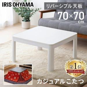 こたつ コタツテーブル 正方形 ローテーブル おしゃれ リビングテーブル 木製 1人暮らし アイリスオーヤマ PKC-70S sofort