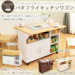 キッチンワゴン キャスター付き 木製 キッチン 収納 キッチンカウンター テーブル バタフライ 折りたたみ|sofort