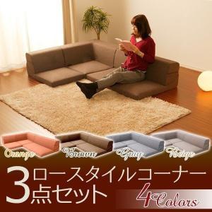 \TIME SALE/ローソファ ソファ  コーナーソファ  L字  3点セット おしゃれ (代引不可)の写真