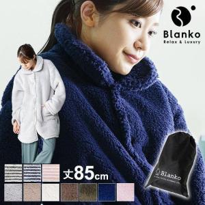 \TIME SALE/着る毛布 着丈85cm マイクロミンクファー フリー ショートサイズ ブランケット ルームウェア 冬 あったか  blanko ブランコ