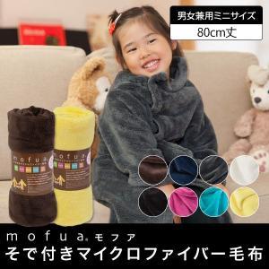特別価格着る毛布 モフア マイクロファイバー毛布ミニ...