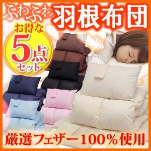布団セット シングル 羽根布団5点セット 敷きパッド ベッド用タイプの写真